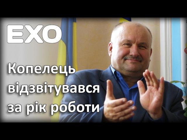 Звіт Копельця за рік роботи міським головою