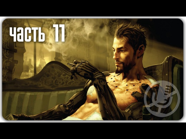 Прохождение ► Deus Ex: Human Revolution — Часть 11: Чжао Юньжу