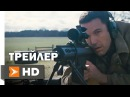 Расплата Официальный Трейлер 1 (2016) - Бен Аффлек, Кино HD