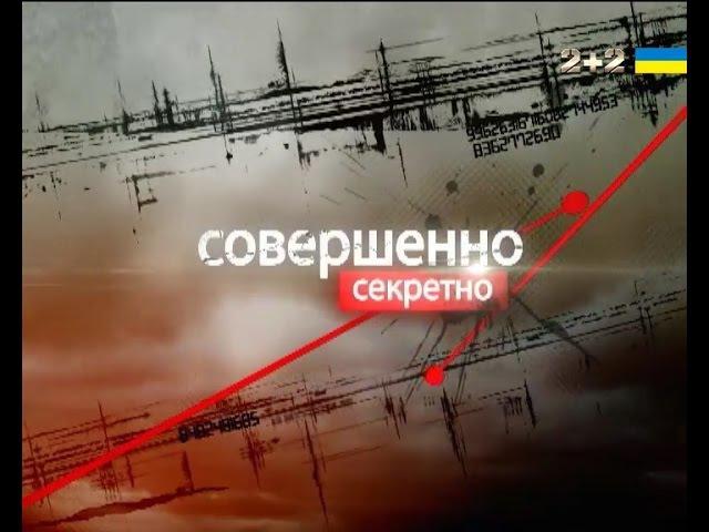 Цілком таємно. Українська мафія в Іспанії чорний бізнес Черновецького