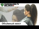 Объёмный хвост. Светлана Симоненко. ПАРИКМАХЕР ТВ БЕЛАРУСЬ