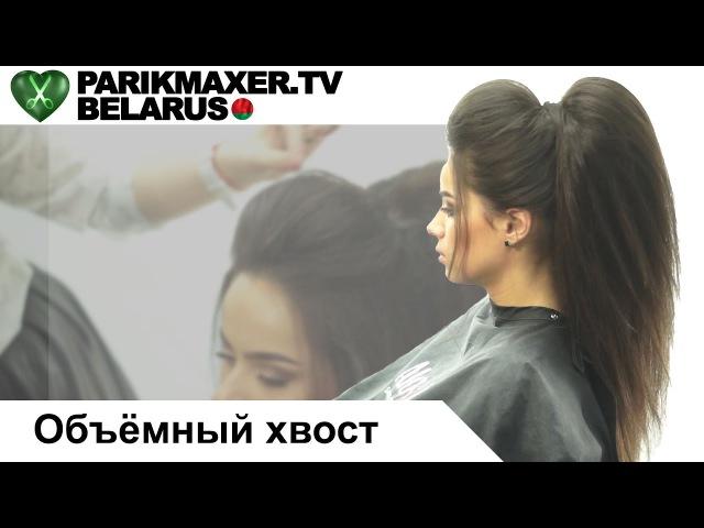 Объёмный хвост Светлана Симоненко ПАРИКМАХЕР ТВ БЕЛАРУСЬ