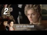 Петр Первый. Завещание. Серия 2 2011