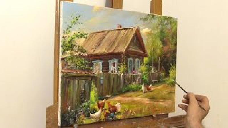 Деревенский дворик. Живопись маслом. Oil painting