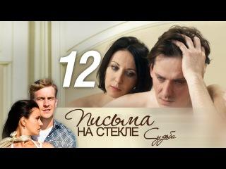 Письма на стекле. Судьба. Серия 12 (2015)
