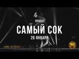 Проект | Самый Сок | Madison Royal Club | Минск