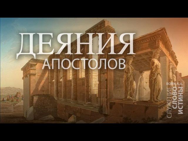 Деяния 13:13-20. Незаслуженное избрание и сохранение   Слово Истины   Андрей Вовк