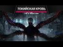 SONG Песня Аниме Рэп про Токийского Гуля Tokyo Ghoul