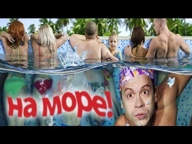На море (2008) | Комедия 2008 | HD