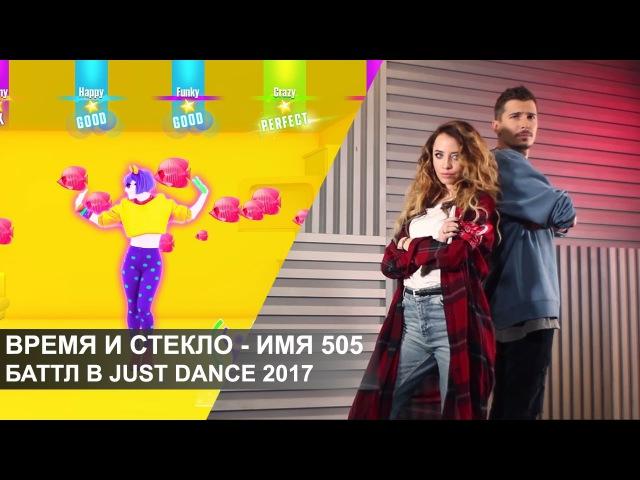 Время и Стекло – Баттл в Just Dance 2017