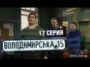 Владимирская 15 17 серия Сериал о полиции