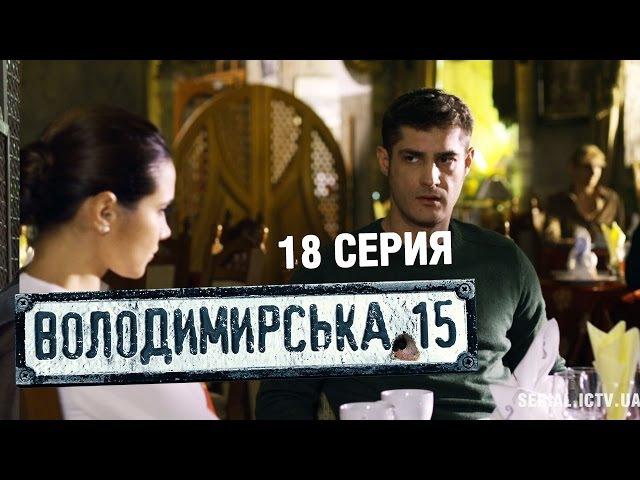 Владимирская, 15 - 18 серия   Сериал о полиции
