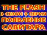ФЛЭШ 3 СЕЗОН 6 СЕРИЯ - ОБЗОР: СПОЙЛЕРЫ, САВИТАР, ПОЯВЛЕНИЕ САВИТАРА, КОСТЮМ САВИТАРА, КИЛЛЕР ФРОСТ