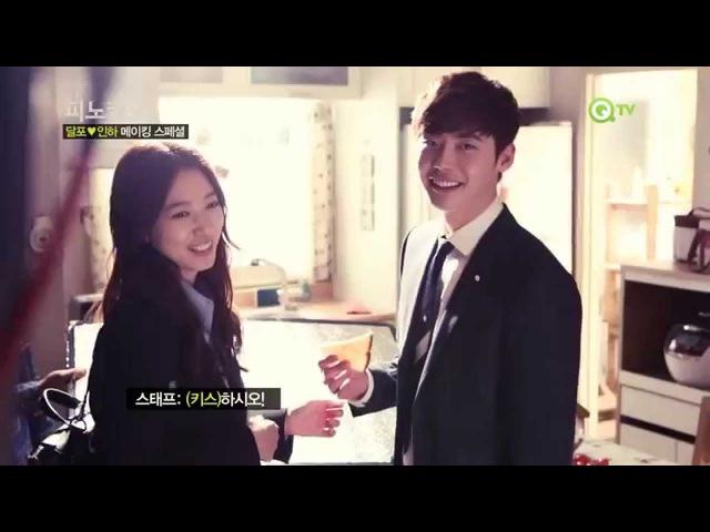 QTV 피노키오 이종석 신혜 달링커플 '의도한' 메이킹 영상 1탄