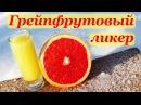 Грейпфрутовый ликер рецепт домашнего ликера