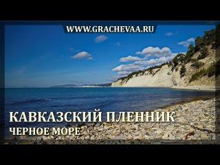 Фильм Кавказский пленник- Черное море. The film Prisoner of the Caucasus- Black Sea