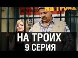 На троих - 9 серия - 1 сезон