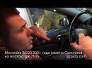 Mercedes W220 2001 года замена Command на Android QR-7105 pcavto