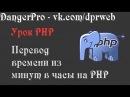 DangerPro - Перевод времени из минут в часы на PHP