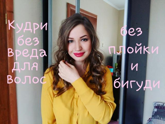 Кудри/ Локоны без плойки и бигуди | Кудри без вреда для волос | Лайфхак для волос |Anastasija Gera