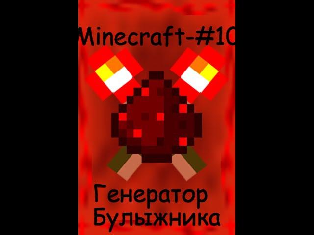 Minecraaft-10 Генератор булыжника