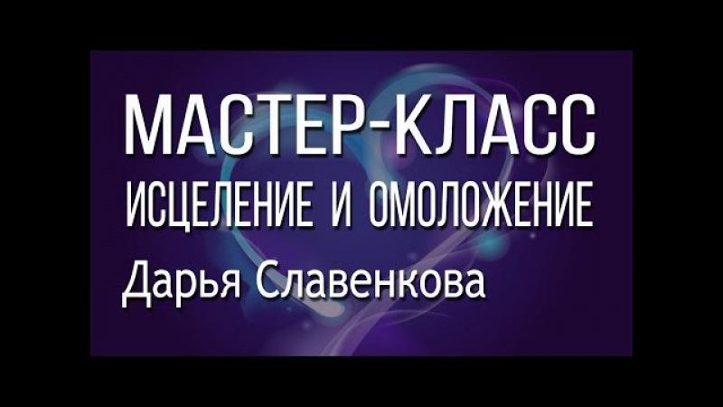Мастер-класс Дарьи Славенковой с исцеляющей и омоложивающей практикой
