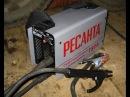 Сварочный аппарат РЕСАНТА САИ-190 отзыв,тест,обзор,сварка,инвертор,как варить