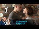 Собачья работа. Серия 1 (2012) Криминал, детектив @ Русские сериалы