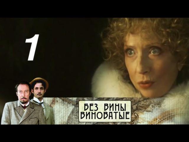 Без вины виноватые Часть 1 2008 @ Русские сериалы