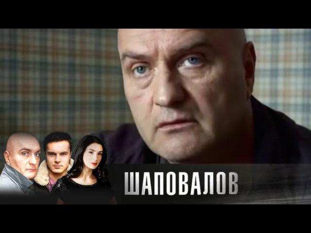 Шаповалов. Куратор (2012) Криминал, детектив @ Русские сериалы