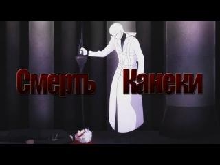 Токийский Гуль 3 сезон - Трейлер | Смерть Канеки