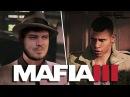 Мэддисон играет в Mafia 3, day 2