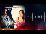 Valentine Khaynus feat. Yana Vetrova - Играй (Radio Mix)