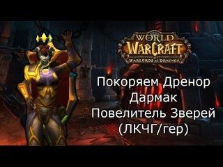 Дармак Повелитель Зверей (ЛКЧГ/гер) Гильдия Order of Legends