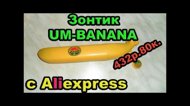 Зонтик UM-BANANA с Aliexpress. Посылка 20.