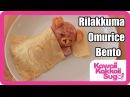 How to Make Rilakkuma Omurice Bento リラックマ オムライス