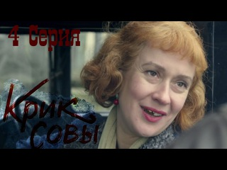 Крик совы 4 серия HD - Русский детективный сериал 2016