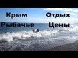 Крым, ЮБК, Рыбачье! Отель, цены, пляж. Сентябрь 2016