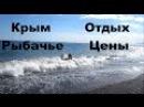 Крым ЮБК Рыбачье Отель цены пляж Сентябрь 2016