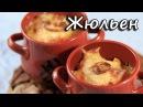 Жюльен с курицей и грибами Julienne with chicken and mushrooms ПП рецепты