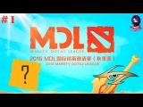 LFY vs Secret #1 | MarsTV Dota 2 League 2016
