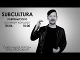 Приглашение на концерт группы Subcultura