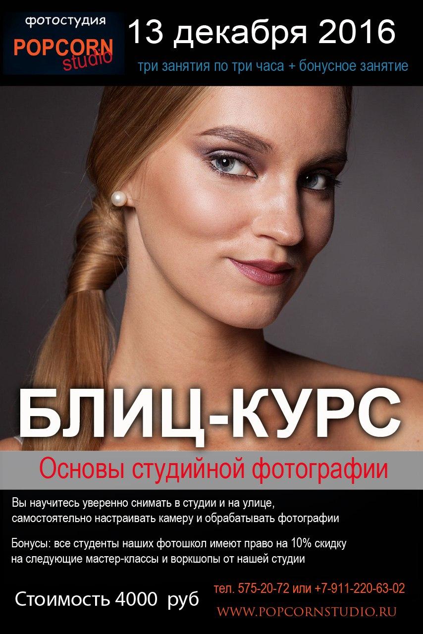"""Блиц-курс """"Основы студийной фотографии"""" 13, 15, 20 декабря"""
