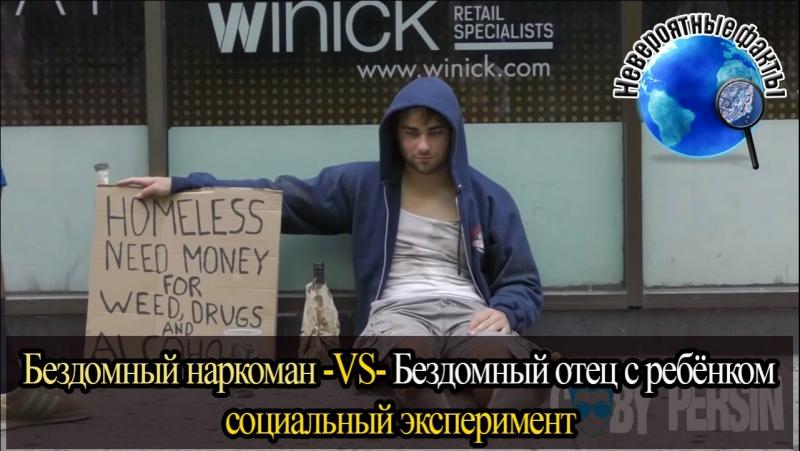 Бездомный наркоман VS Бездомный отец с ребёнком - (Ссылка на видео в описании)