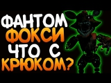 Five Nights at Freddy's 3 - История Фантома Фокси