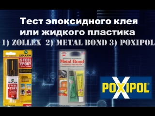 Тест эпоксидного клея или жидкого пластика Zollex Metal bond Poxipol
