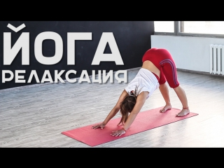 Йога для начинающих . Упражнения для релаксации [Workout   Будь в форме]