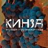 Грузинский ресторан и винный бар КИНЗА