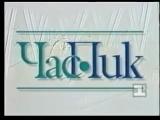 Час пик с Владиславом Листьевым. Олег Табаков (1 канал Останкино, 15.06.1994)