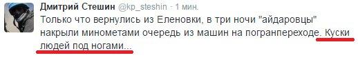 Россия запустила дезинформацию о якобы обстреле Оленовки силами АТО, - спикер штаба АТО - Цензор.НЕТ 4987
